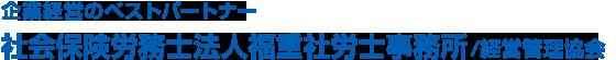 会社経営のベストパートナー 社会保険労務士法人福重社労士事務所